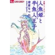 お伽ファンタジー 人魚姫と半魚人王子(小学館) [電子書籍]