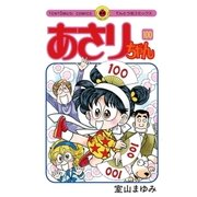 あさりちゃん 100(てんとう虫コミックス) [電子書籍]