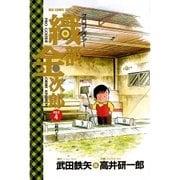プロゴルファー 織部金次郎 4(小学館) [電子書籍]