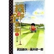 プロゴルファー 織部金次郎 5(小学館) [電子書籍]