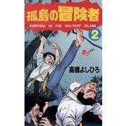 孤島の冒険者 2(小学館) [電子書籍]