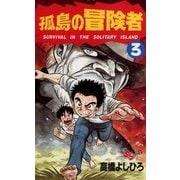孤島の冒険者 3(小学館) [電子書籍]