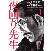 夜回り先生 1(IKKI COMIX) [電子書籍]