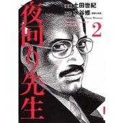 夜回り先生 2(IKKI COMIX) [電子書籍]