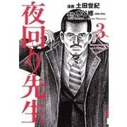 夜回り先生 3(IKKI COMIX) [電子書籍]