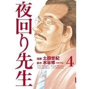 夜回り先生 4(IKKI COMIX) [電子書籍]