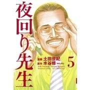 夜回り先生 5(IKKI COMIX) [電子書籍]