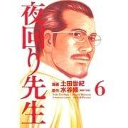 夜回り先生 6(IKKI COMIX) [電子書籍]