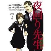 夜回り先生 7(IKKI COMIX) [電子書籍]