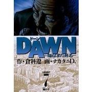 DAWN(ドーン) 7(小学館) [電子書籍]