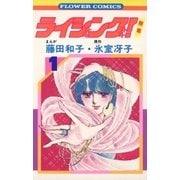 ライジング 1(フラワーコミックス) [電子書籍]