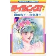 ライジング(7)(フラワーコミックス) [電子書籍]