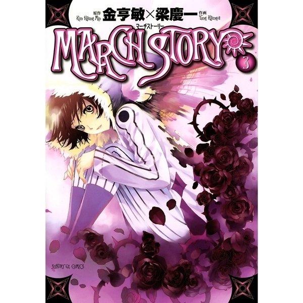 MARCH STORY 3(サンデーGXコミックス) [電子書籍]