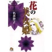 花の美女姫 3(小学館) [電子書籍]