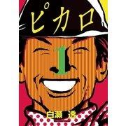 ピカロ 1(ビッグコミックス) [電子書籍]