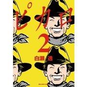 ピカロ 2(ビッグコミックス) [電子書籍]