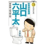 総務部総務課山口六平太 73(ビッグコミックス) [電子書籍]