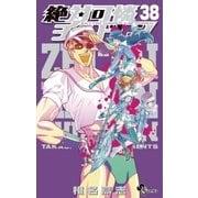 絶対可憐チルドレン 38(少年サンデーコミックス) [電子書籍]