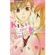 kiss me darling(フラワーコミックス) [電子書籍]