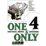 ONE&ONLY 新装版 4(小学館) [電子書籍]