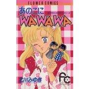 あのこにWAWAWA(小学館) [電子書籍]