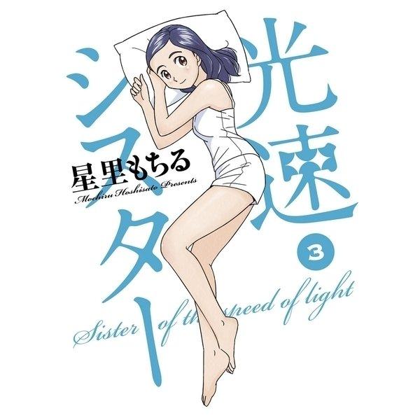 光速シスター 3(ビッグコミックス) [電子書籍]