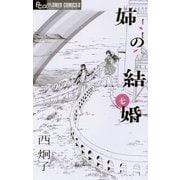 姉の結婚 7(フラワーコミックス) [電子書籍]