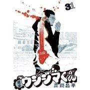闇金ウシジマくん 31(ビッグコミックス) [電子書籍]