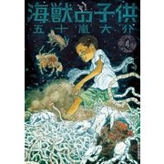 海獣の子供 4(IKKI COMIX) [電子書籍]