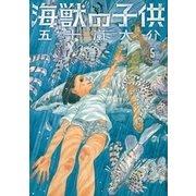 海獣の子供 5(IKKI COMIX) [電子書籍]