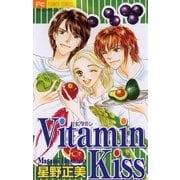 Vitamin Kiss(小学館) [電子書籍]