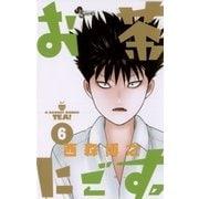 お茶にごす 6(少年サンデーコミックス) [電子書籍]