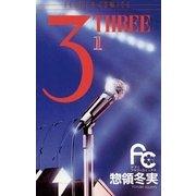 3 1-THREE(フラワーコミックス) [電子書籍]