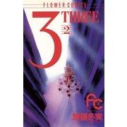 3(THREE) 2(小学館) [電子書籍]