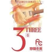 3(THREE) 4(小学館) [電子書籍]