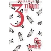 3(THREE) 7(小学館) [電子書籍]
