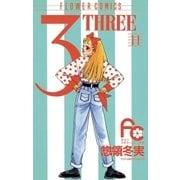 3(THREE) 11(小学館) [電子書籍]