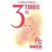 3(THREE) 13(小学館) [電子書籍]