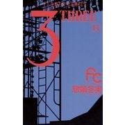 3(THREE) 14(小学館) [電子書籍]