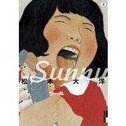 Sunny 3(IKKI COMIX) [電子書籍]