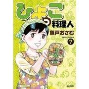 ひよっこ料理人 7(ビッグコミックス) [電子書籍]