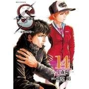 S(エス)-最後の警官 14(ビッグコミックス) [電子書籍]