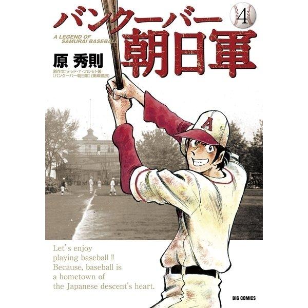 バンクーバー朝日軍 4(ビッグコミックス) [電子書籍]