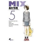 MIX 5(ゲッサン少年サンデーコミックス) [電子書籍]