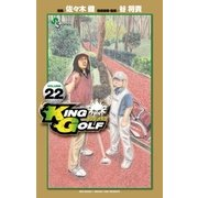 KING GOLF 22(少年サンデーコミックス) [電子書籍]