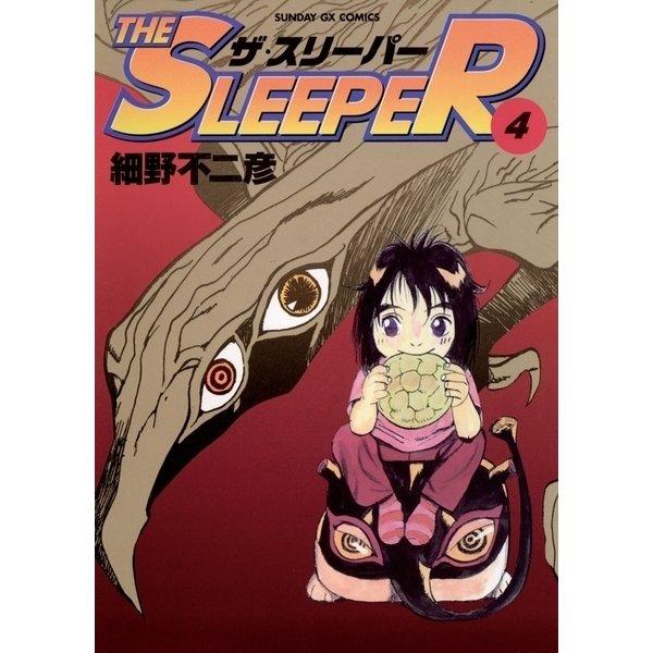 THE SLEEPER 4(小学館) [電子書籍]