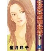 LOVE ORDER 200X 3(小学館) [電子書籍]