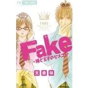 Fake-姫と王子のヒメゴト(フラワーコミックス) [電子書籍]