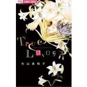 True Love 5(少コミフラワーコミックス) [電子書籍]