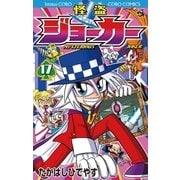 怪盗ジョーカー 17(てんとう虫コロコロコミックス) [電子書籍]